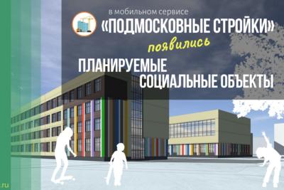 Жители Подмосковья с помощью онлайн‑сервиса смогут узнать, где в регионе строят соцобъекты