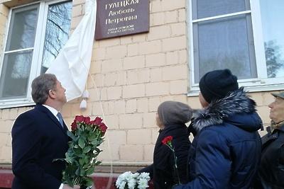 В Королеве открыли мемориальную доску архитектору Любови Гулецкой
