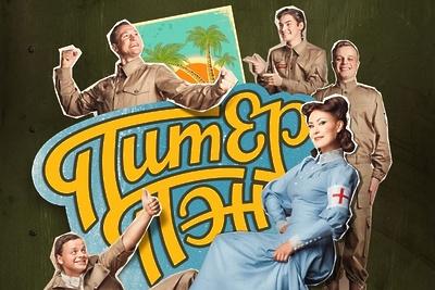 Премьера спектакля «Питер Пэн» пройдет в Московском областном театре юного зрителя