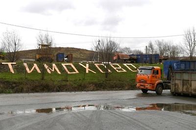 Полигон «Тимохово» в Подмосковье будет перерабатывать до 200 тыс тонн отходов в год