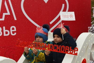 Официальное открытие туристического проекта «Зима в Подмосковье»