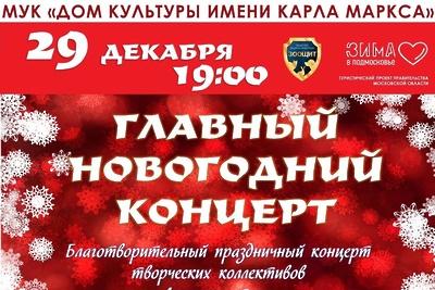 Благотворительный концерт в помощь животным пройдет в Подольске 29 декабря