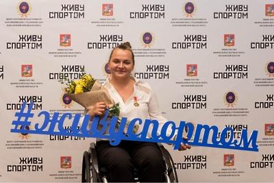 Спортсменке из Подольска вручили орден «Спортивная доблесть» I степени