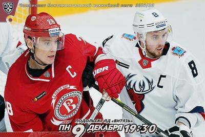 Подольский ХК «Витязь» сразится с «Торпедо» на домашнем льду 9 декабря