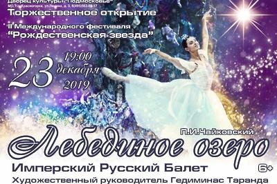 Балет «Лебединое озеро» откроет рождественский фестиваль в Красногорске 23 декабря