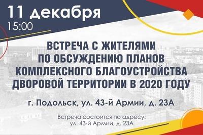Встреча по благоустройству двора на улице 43‑й Армии в Подольске пройдет 11 декабря