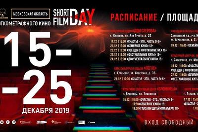 Акцию «День короткометражного кино» проведут в Подмосковье с 15 по 25 декабря