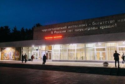 Обновленный кинотеатр «Два луча» открыли в Черноголовке