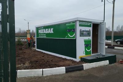 Первый «Мегабак» для приема бытовой техники и мебели установили в Подмосковье