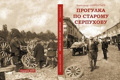 Подольский краевед представит новую книгу о Серпухове 25 января