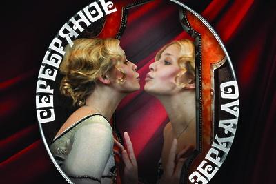 Премьера поэтического кабаре «Серебряное зеркало» состоится в Московском Губернском театре