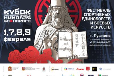 Фестиваль спортивных единоборств и боевых искусств пройдет в Пушкине