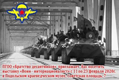Выставка в честь Дня воинов‑интернационалистов будет работать в Подольске в феврале