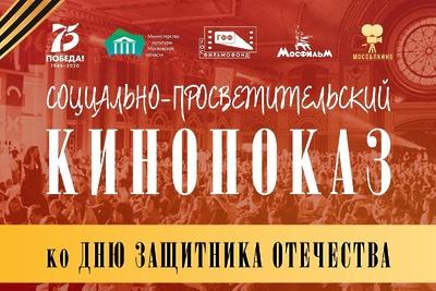Более 30 кинопоказов организуют для жителей Подмосковья ко Дню защитника Отечества