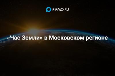 Международная экоакция «Час Земли» в Московском регионе
