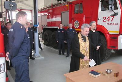 Новую пожарную часть освятили в микрорайоне Подольска