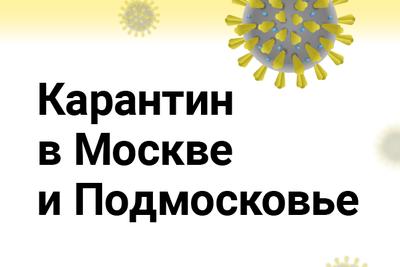 Режим всеобщей самоизоляции в Москве и Подмосковье