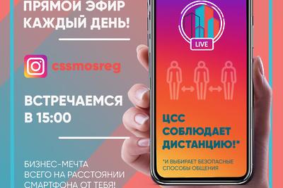 Центр содействия строительству запустил в Подмосковье серию ежедневных прямых эфиров