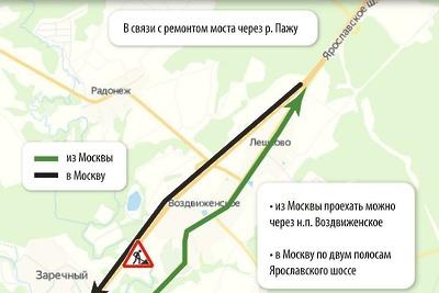 В Сергиево‑Посадском округе на Ярославском шоссе заработает альтернативная схема движения