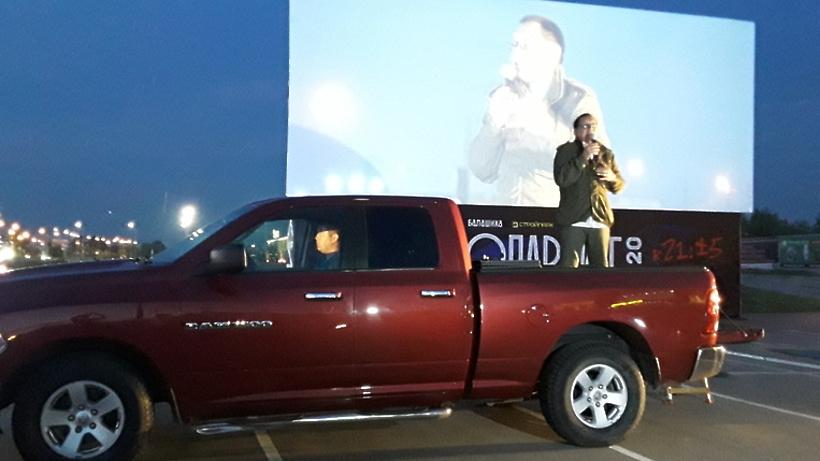 Егор Кончаловский представил свой фильм в автокинотеатре на парковке ТЦ в Балашихе