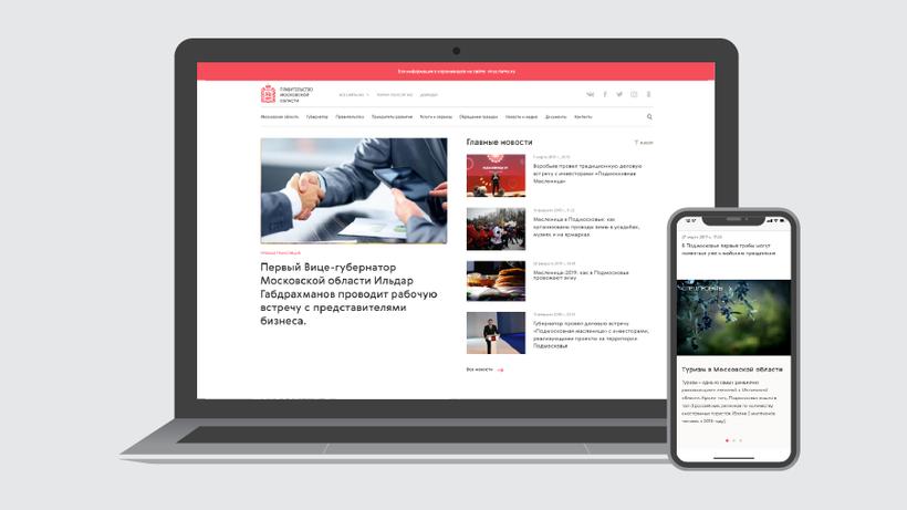 Официальный портал правительства Подмосковья стал более удобным для пользователей