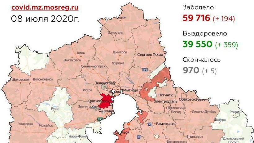 Определены округа‑лидеры Подмосковья по числу выявленных случаев Covid‑19 за сутки