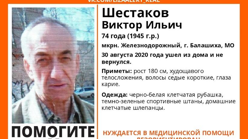 В Балашихе более двух суток разыскивают пропавшего 74‑летнего мужчину
