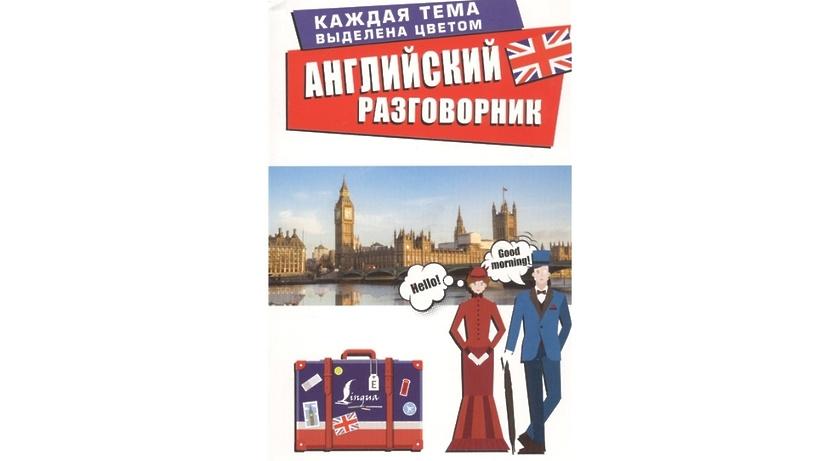 Популярные пособия по английскому языку: топ‑5 самых покупаемых книг