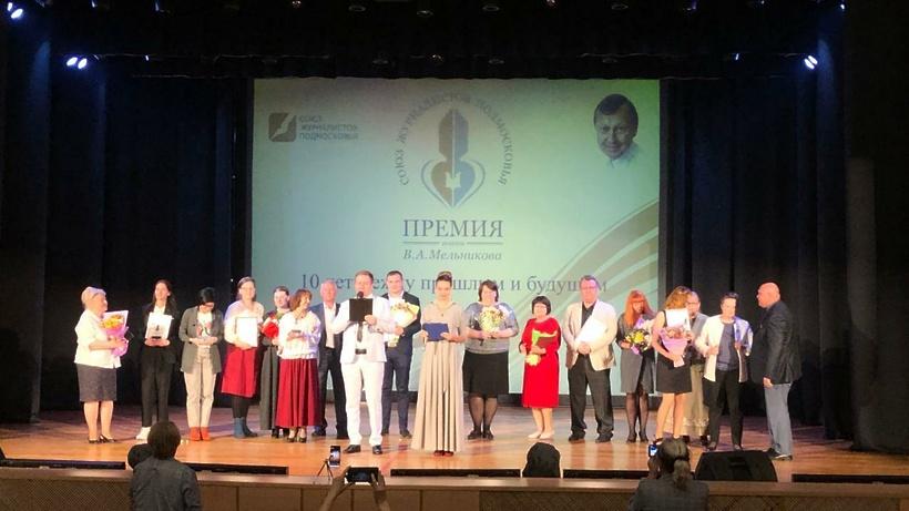 Лучших региональных журналистов наградили в Подмосковье