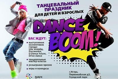 Танцевальный праздник DANCE BOOM! пройдет в парке Истры 19 сентября