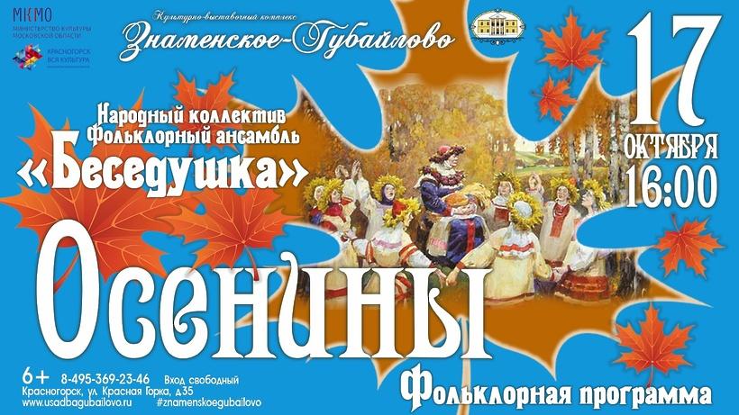 Жители Красногорска смогут побывать на осенней фольклорной программе 17 октября