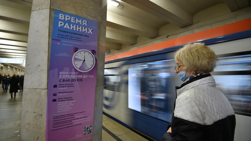 Более 3,5 млн человек получили скидку в 50% на проезд в метро