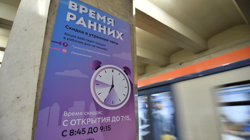Проект «Время ранних»: как получить скидку 50% на проезд в метро