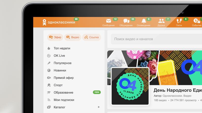 «Одноклассники» покажут жизнь разных регионов и народностей в специальной ленте новостей