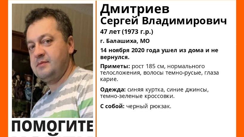 В Балашихе более трех суток разыскивают пропавшего 47‑летнего мужчину