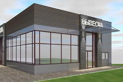 Новый магазин построят в городском округе Истра