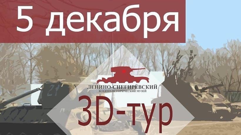 Ленино‑Снегиревский военно‑исторический музей в Истре открыл собственный 3D‑тур
