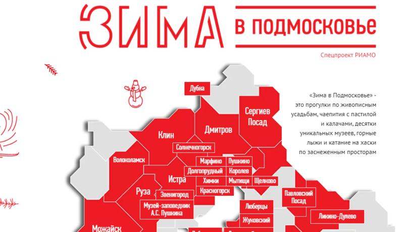 РИАМО обновило карту зимнего отдыха «Зима в Подмосковье»