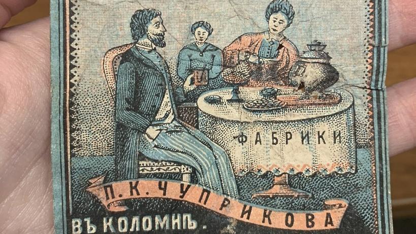 Оригинальная этикетка кондитерской фабрики купца Чуприкова найдена в Коломне