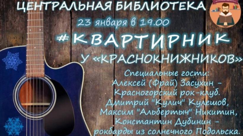 Рок‑концерт состоится в библиотеке Красногорска 23 января