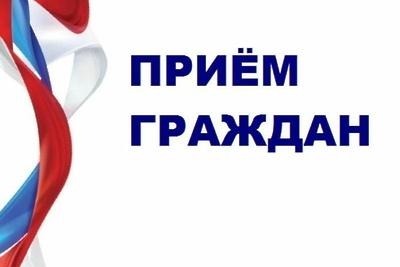 Общественники Подольска проведут прием граждан 22 апреля