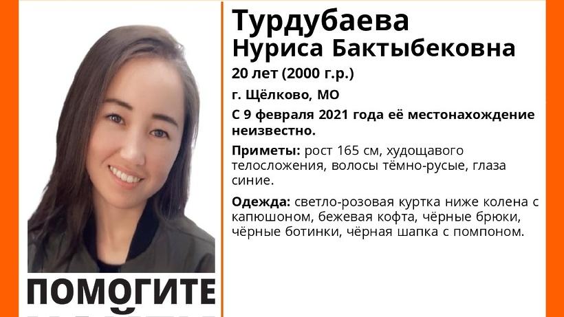 В Щелкове разыскивают 20‑летнюю девушку, пропавшую 10 дней назад