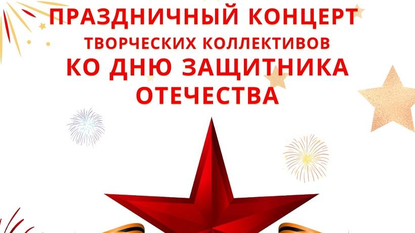 Концерт ко Дню защитника Отечества пройдет в ДК Балашихи 22 февраля