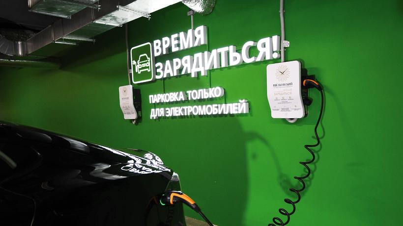 Зарядные станции для электромобилей заработали в столичном ТРЦ «Щелковский»