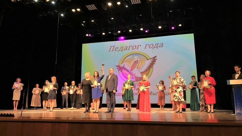 Победителей конкурса «Педагог года— 2021» наградили в Мытищах