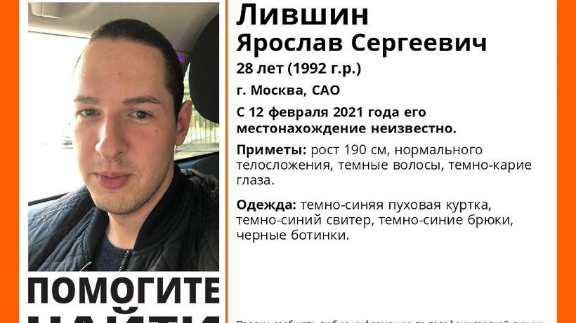 В Балашихе разыскивают 28‑летнего мужчину, пропавшего 2,5 недели назад