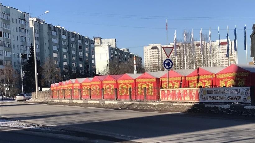 В Краснознаменске прошла ярмарка «Широкая Масленица в Московской области»