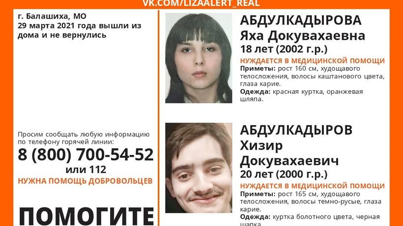 Пропавших в Балашихе брата и сестру нашли живыми