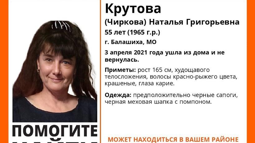 В Балашихе более шести суток разыскивают пропавшую 55‑летнюю женщину