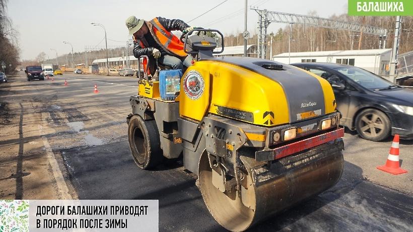 Более 2,7 тыс дорожных ям устранили в Балашихе с начала года